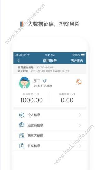 微借条贷款官方版app下载安装图2: