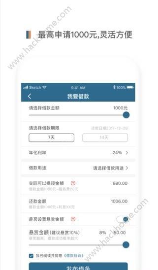 微借条贷款官方版app下载安装图1: