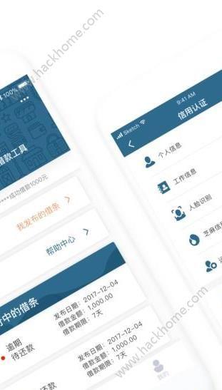 微借条贷款官方版app下载安装图3: