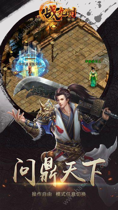战九州官网唯一正版游戏图4: