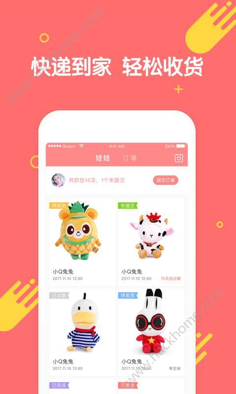 快快夹娃娃官方app安卓版下载图2: