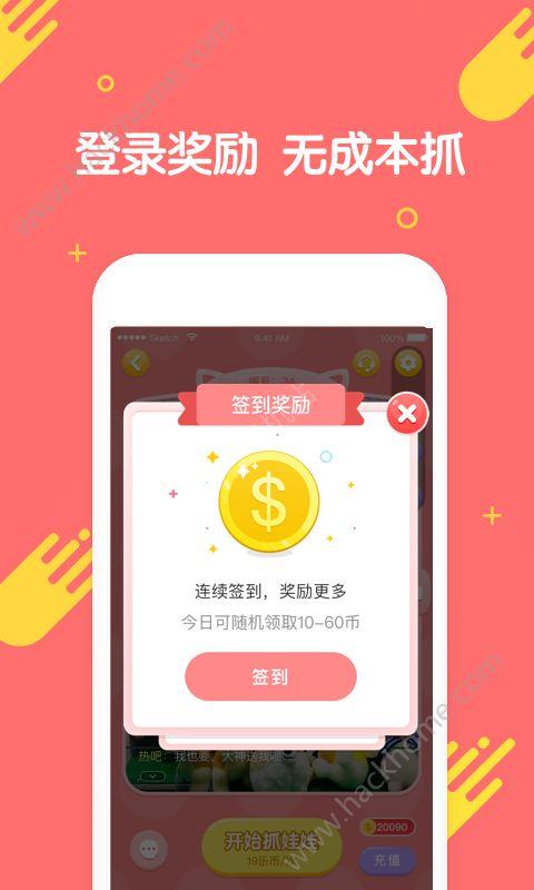 快快夹娃娃官方app安卓版下载图5:
