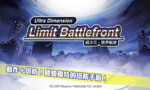 超次元限界战线手游官网下载正版图4:
