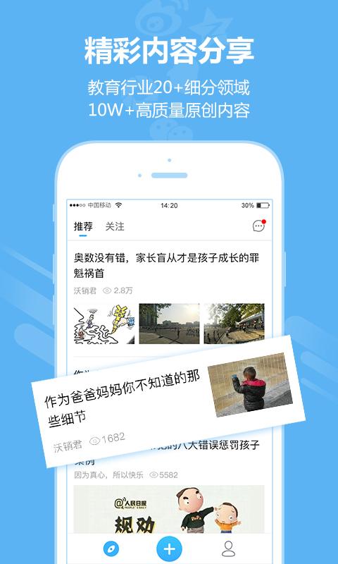沃销app手机版官方下载图1: