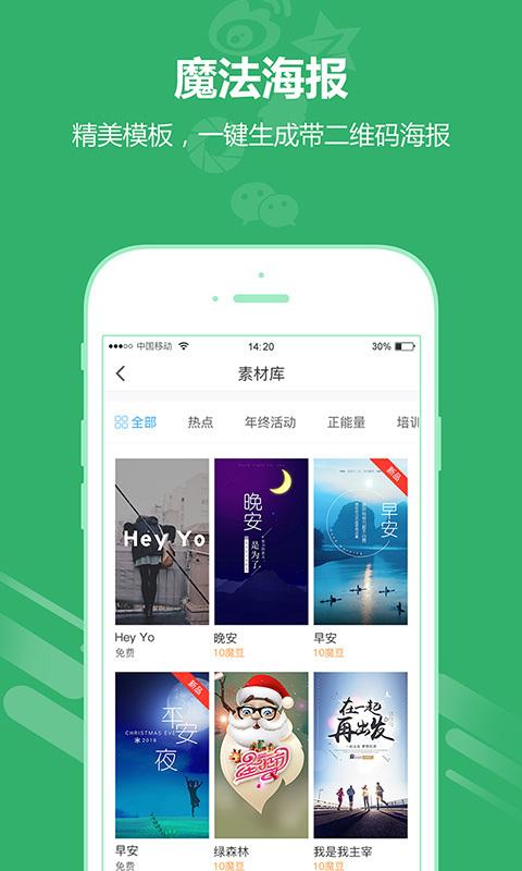 沃销app手机版官方下载图5: