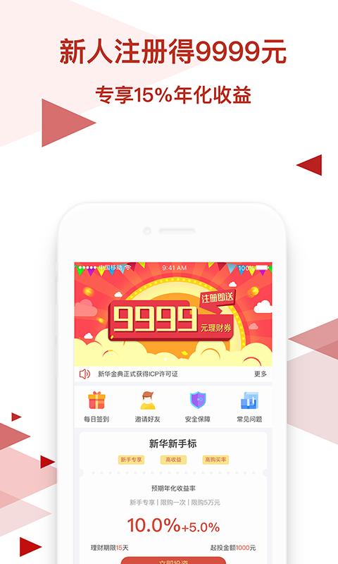 新华金典财富官网app下载安装图4: