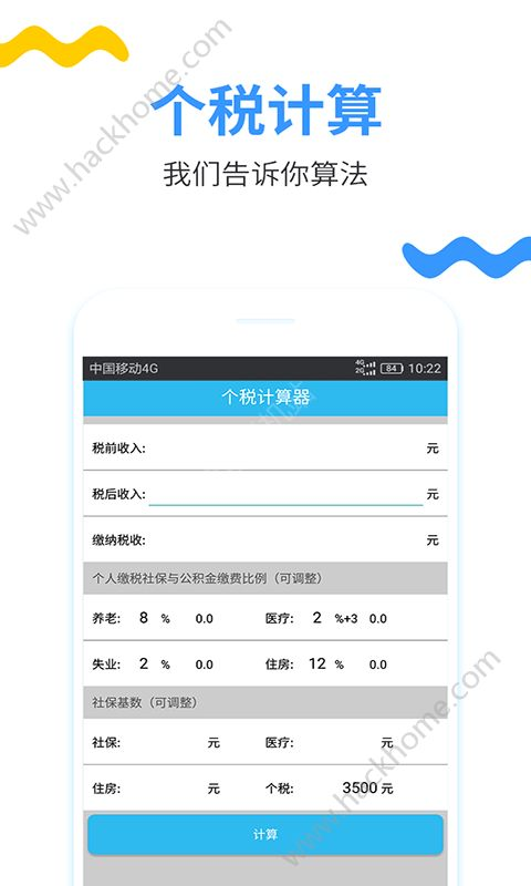 立马贷算助手官方app下载手机版图3: