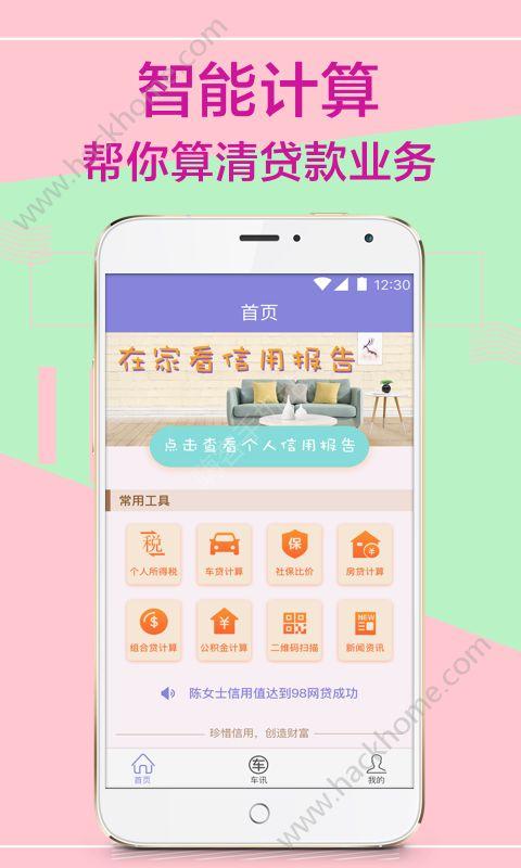 立马贷算助手官方app下载手机版图2: