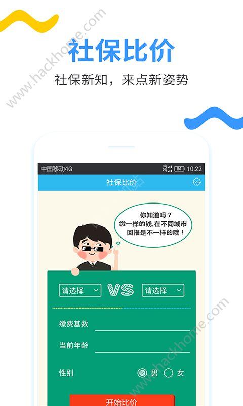 立马贷算助手官方app下载手机版图4:
