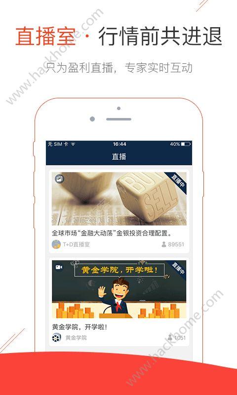 鼎晖投资app官方版软件下载图3: