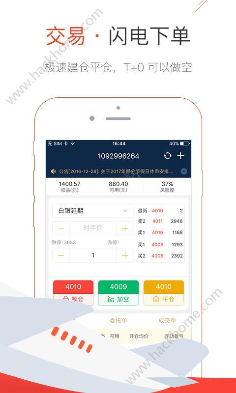 鼎晖投资app官方版软件下载图1:
