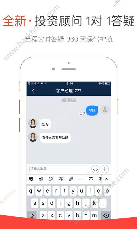 鼎晖投资app官方版软件下载图4: