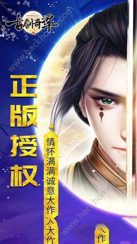 古剑奇谭三之剑魂问世游戏官网下载正式版图3: