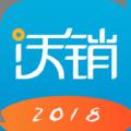 沃销app手机版官方下载 v1.4.0