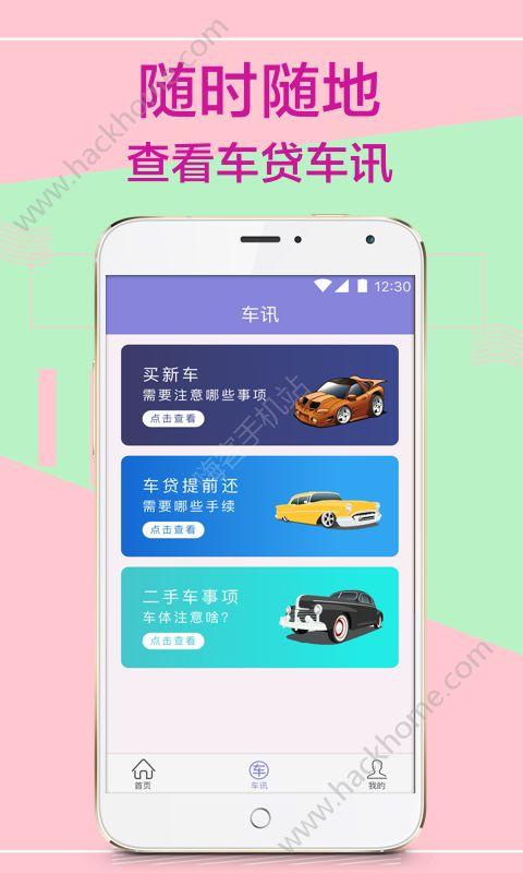 立马贷算助手官方app下载手机版图1: