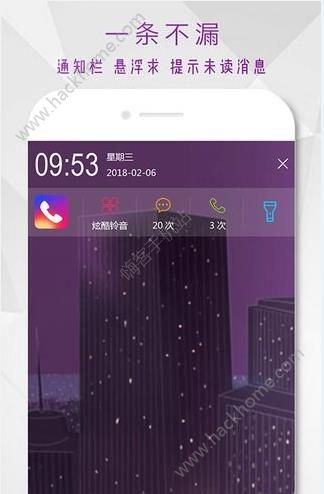 七彩来电闪光灯软件手机版app下载图3: