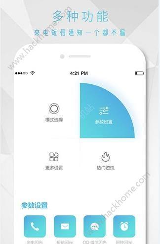 七彩来电闪光灯软件手机版app下载图5: