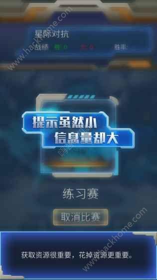 星际对抗手游官网下载图5: