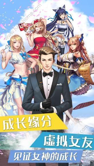 恋爱女友之女神诞生记手机游戏官网图3: