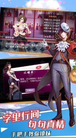 恋爱女友之女神诞生记手机游戏官网图4: