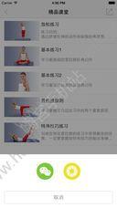 普拉提入门教程app官方版苹果手机下载图5: