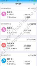 立久佳运动app官方版苹果手机下载图1: