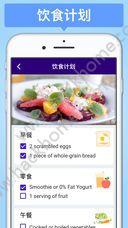 30天内减肥app官方版苹果手机下载图2: