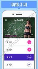 30天内减肥app官方版苹果手机下载图1: