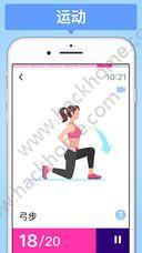 30天内减肥app官方版苹果手机下载图5: