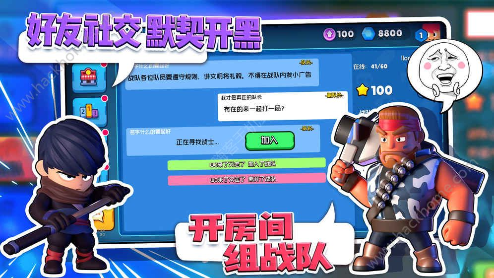 争锋大乱斗游戏官网下载图1: