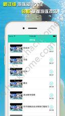 专业学游泳app官方版苹果手机下载图2: