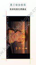 惠兰瑜伽大全app官方版苹果手机下载图1: