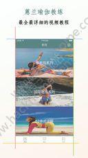 惠兰瑜伽大全app官方版苹果手机下载图3: