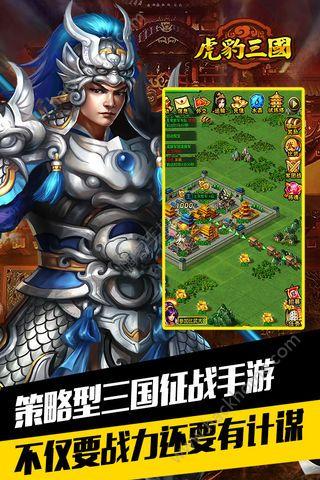 虎豹三国手游官网下载图2: