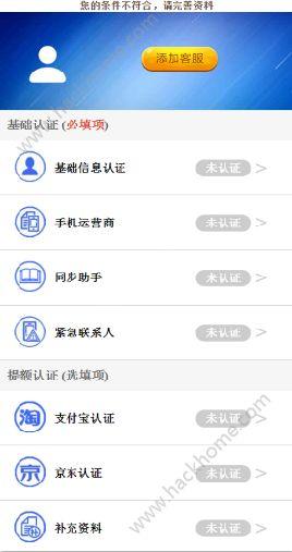 5号米库审核多久?5号米库借款审核打电话吗?[多图]图片2_嗨客手机站