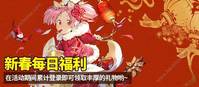 料理次元2月8日更新公告 新春、情人节系列活动开启[多图]图片8_嗨客手机站