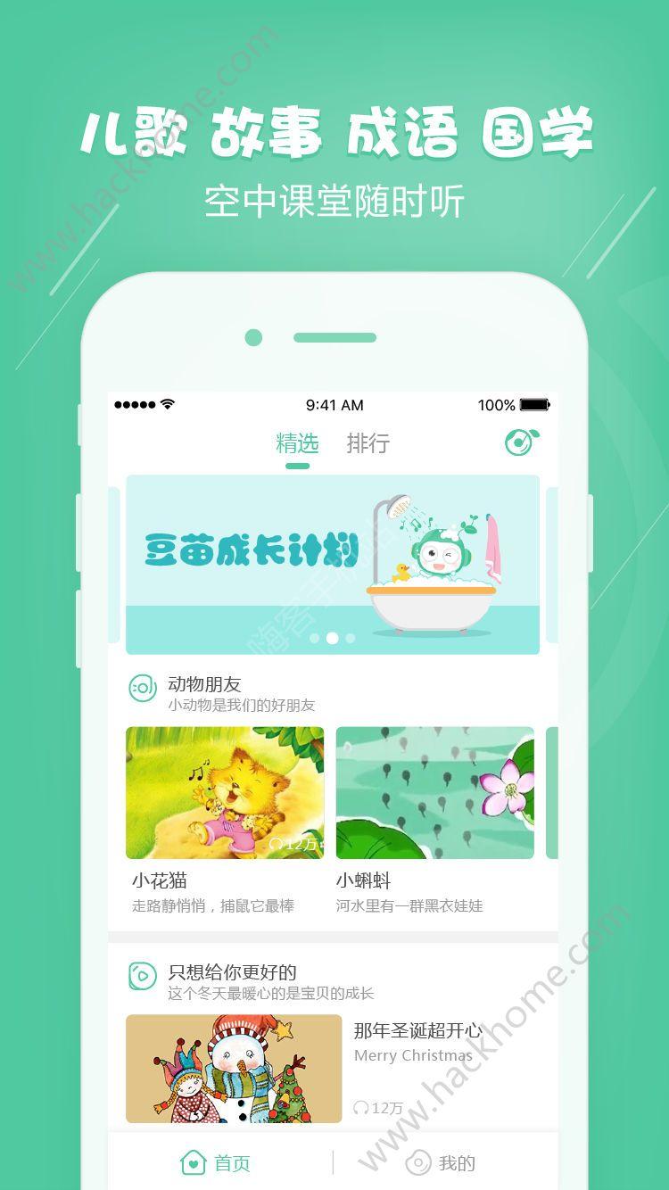夸豆派app软件手机版下载图2: