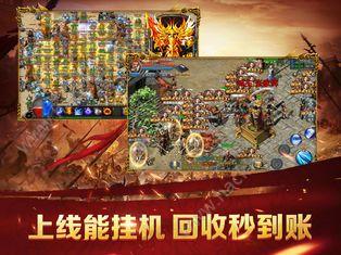 贪玩蓝月传奇官方网站手机版下载图2: