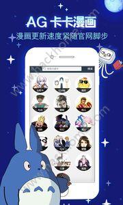 AG卡卡漫画官方app手机版下载图3:
