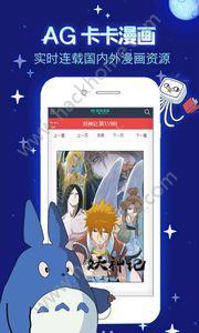 AG卡卡漫画官方app手机版下载图2:
