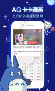 AG卡卡漫画官方app手机版下载图1: