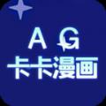AG卡卡漫画app