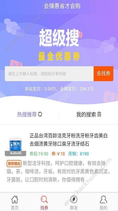哆省钱商城官方版app下载图1: