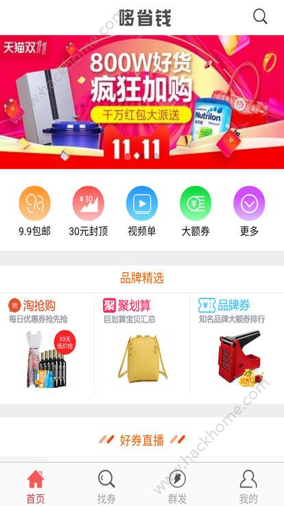 哆省钱商城官方版app下载图2:
