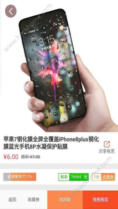 哆省钱商城官方版app下载图4: