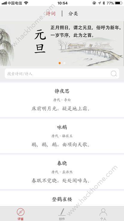 诗词家免费版app客户端下载图5: