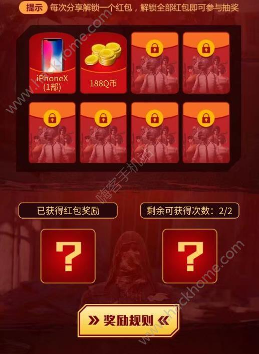 绝地求生全军出击解锁红包赢大奖活动地址 抽iphoneX/Q币[多图]图片2