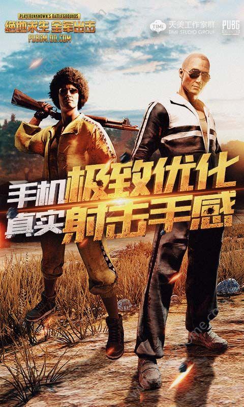 绝地求生大逃生国服汉化中文版图3: