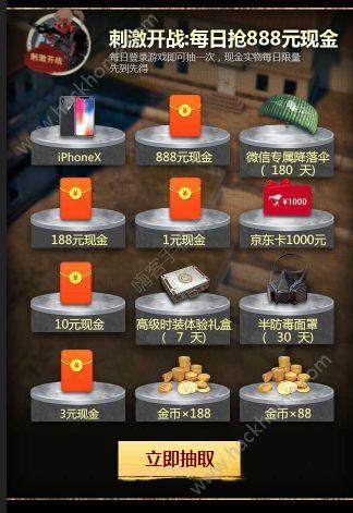 绝地求生刺激战场现金红包怎么领 微信现金红包领取地址分享[多图]图片2_嗨客手机站