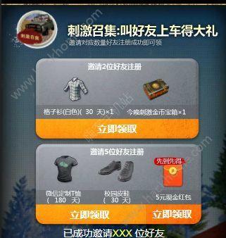 绝地求生刺激战场现金红包怎么领 微信现金红包领取地址分享[多图]图片3_嗨客手机站
